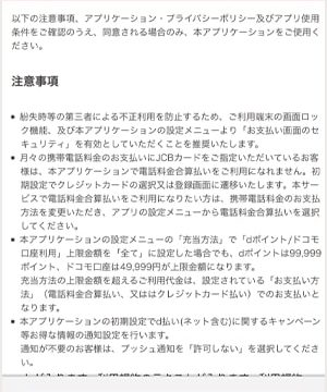 利用規約に同意する NTT docomo「d払い」
