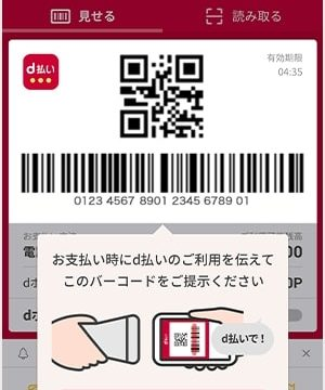 設定完了 NTT docomo「d払い」