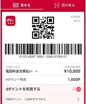 d払いで支払う|NTT docom