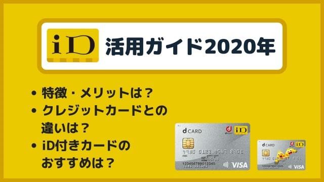 iDとは?クレジットカードとの違いや注意点、おすすめiD付きカードを比較・解説