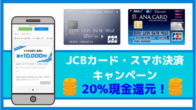 JCBカードをapple pay/google payに登録し20%還元