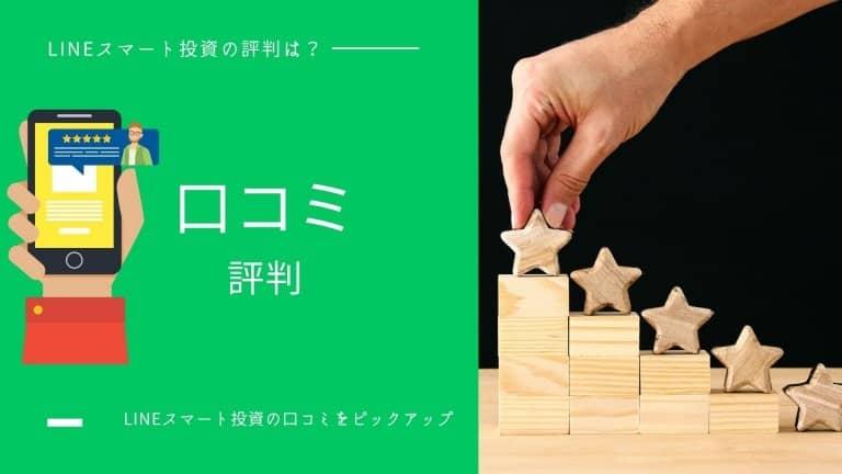 LINEスマート投資の評判・口コミ