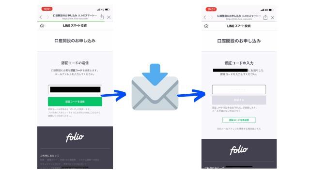 LINEスマート投資のメール認証