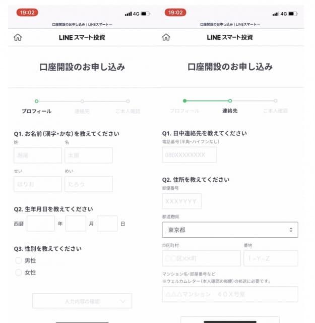 LINEスマート投資のプロフィール登録