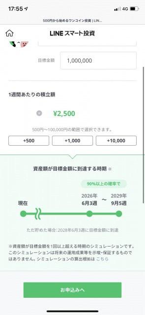 LINEスマート投資の金額設定2