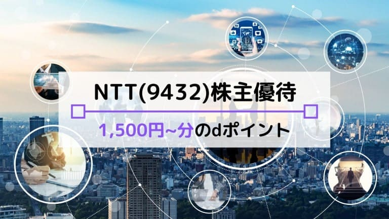 NTT(9432)の株主優待【dポイント】はお得?配当・優待利回り、到着時期など解説