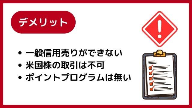 岡三オンライン証券のデメリット
