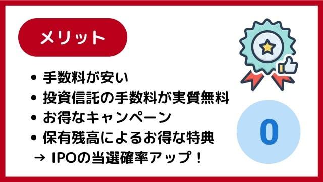 岡三オンライン証券のメリット