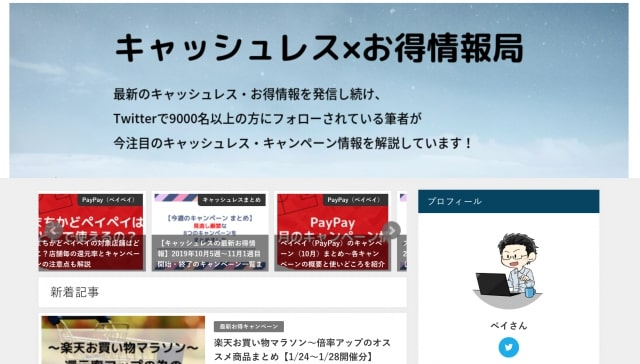 ペイさんのウェブサイト