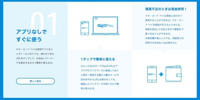 クオ・カードペイはアプリ&会員登録で利用可能
