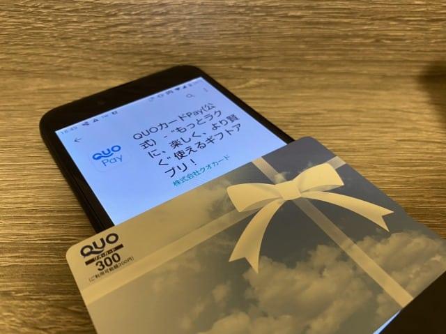 クオ・カードペイのアプリとクオ・カード