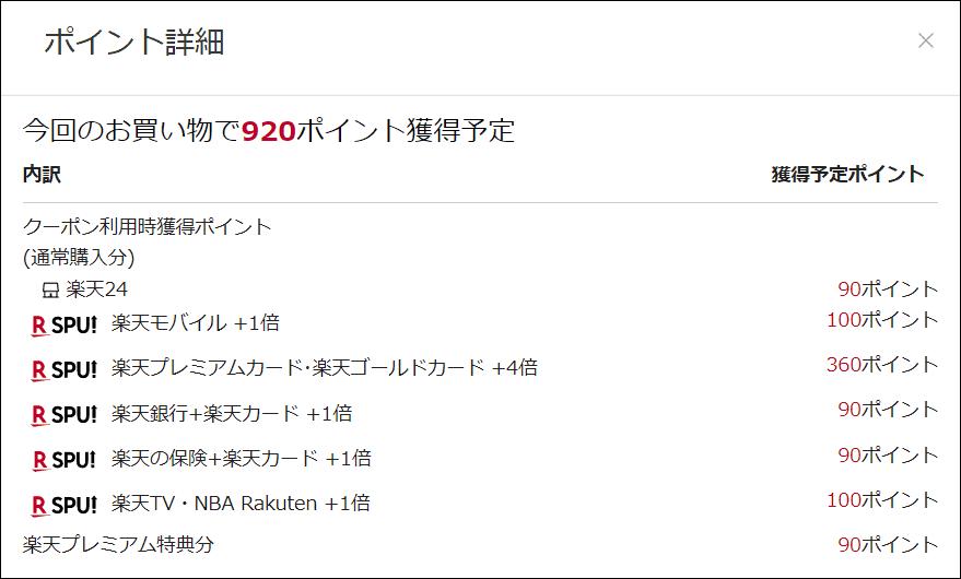楽天市場で1万円の商品に10%オフクーポンを利用した場合の楽天ポイントの還元