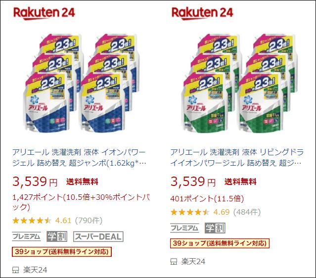 左がDEAL30%の対象商品、右はDEALの対象ではない通常商品(楽天市場)