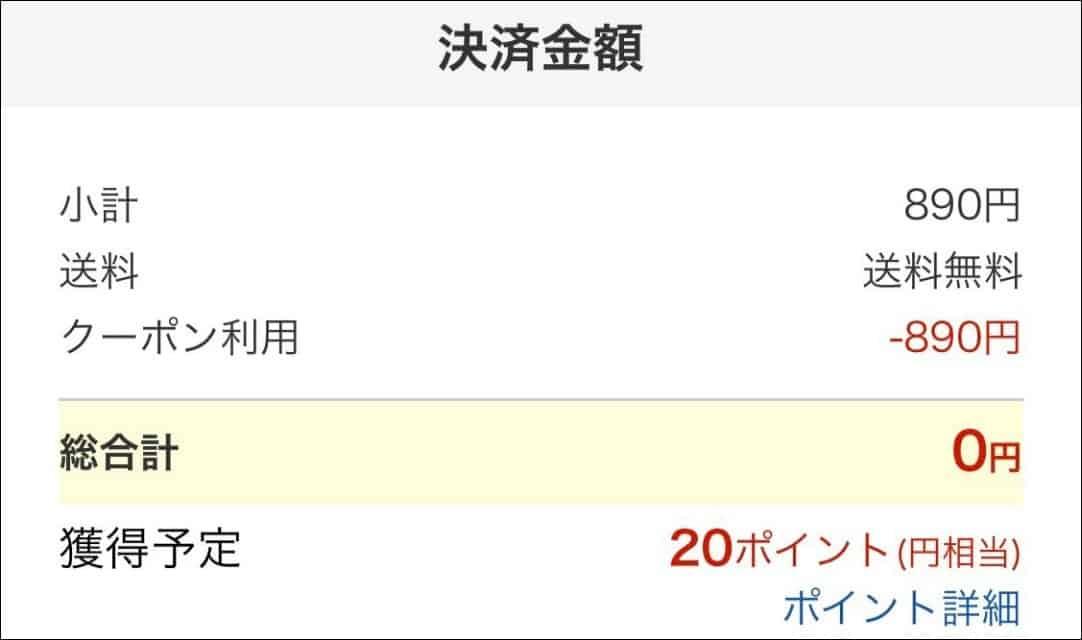 楽天クーポンで0円
