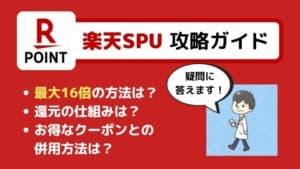 【楽天SPU攻略2021】あなたのポイント倍率は?基礎〜実践まで徹底解説