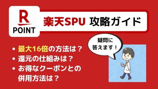 【楽天SPU攻略2020】あなたのポイント還元率は最大何倍?基礎〜実践まで徹底解説