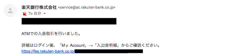 楽天銀行 取引通知メールの詳細
