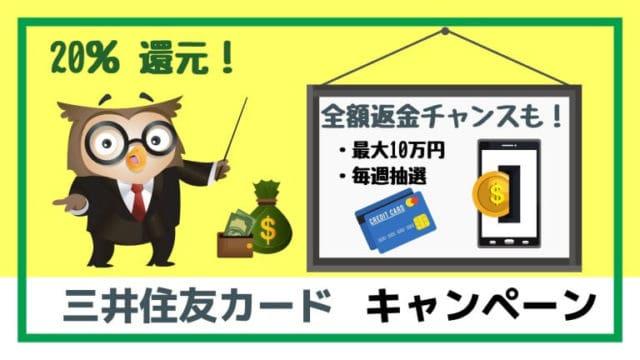 三井住友カード新規発行で20%還元キャンペーン