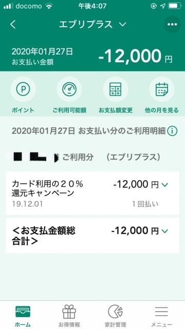 三井住友カード20%還元キャンペーンのキャッシュバック