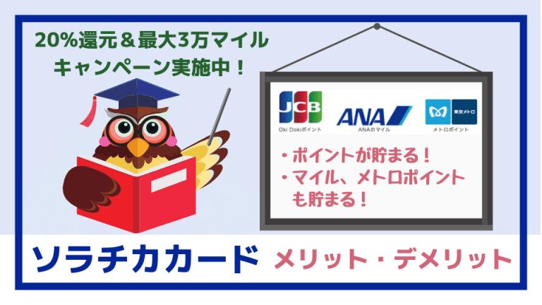 ソラチカカード(ANA To Me CARD PASMO JCB)はオススメ?メリット・デメリット等を評価・解説