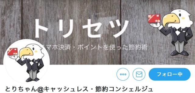 とりちゃんさんのTwitterヘッダー