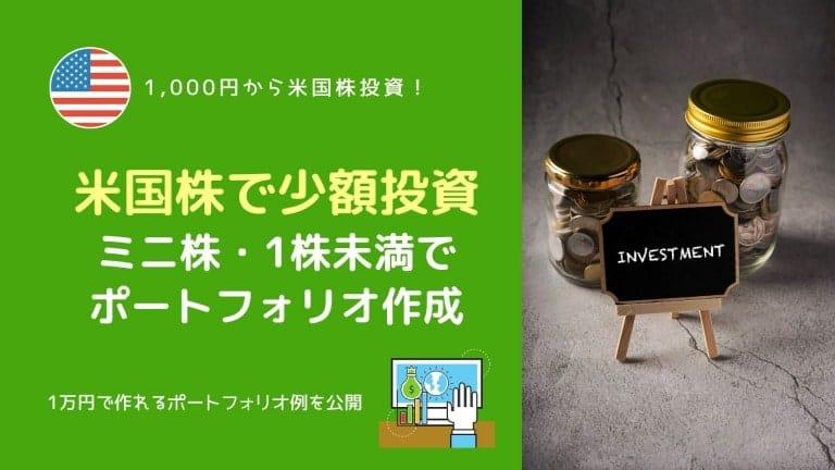 【米国株で少額投資】ミニ株(1株未満)で1万円以下のポートフォリオを作る方法