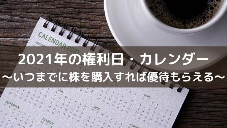 2021年(令和3年)権利付き最終日・権利落ち日・権利確定日一覧【カレンダー】