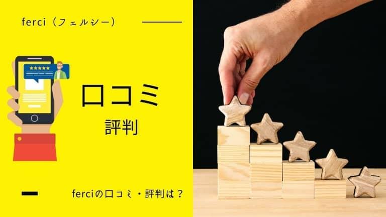 ferci(フェルシー)の評判・口コミ