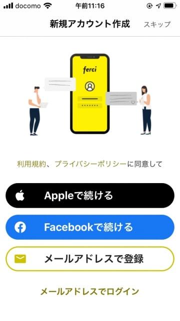 ferciのアカウント作成|Apple・facebook・メールアドレス等から登録可能