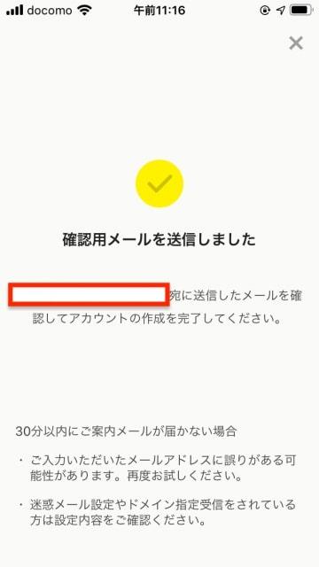 確認用メールを送信|ferciアカウント登録