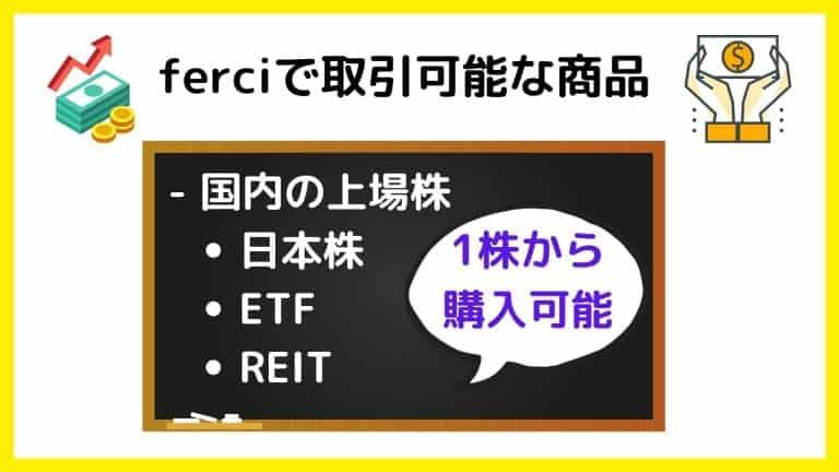 ferci(フェルシー)の取引可能な投資商品は国内上場株(日本株・ETF・REIT)