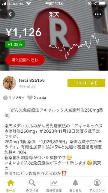 株式銘柄の株価・チャート・口コミがチェックできる|ferci