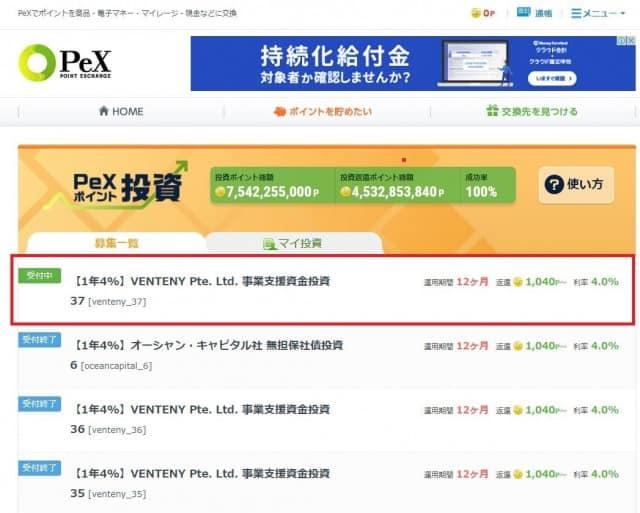 PeXポイント投資 申し込みフロー1