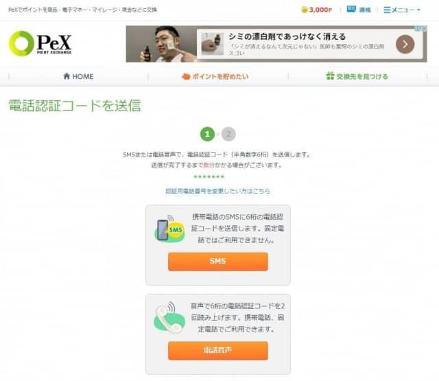 PeXポイント投資 申し込みフロー2