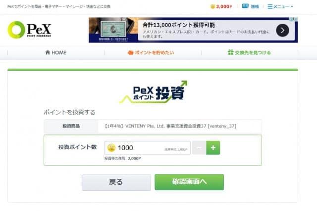 PeXポイント投資 申し込みフロー3