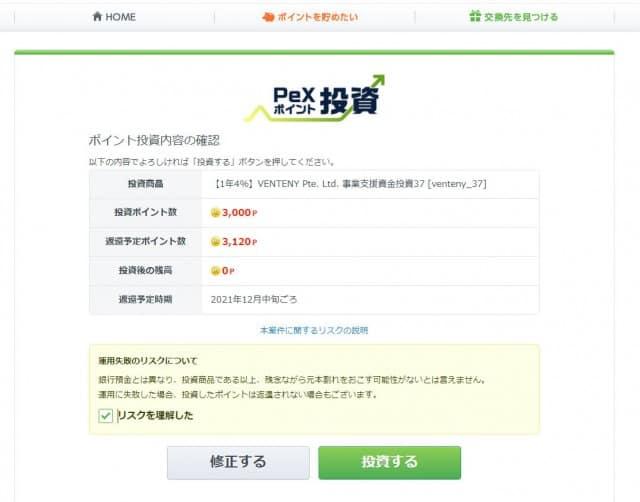 PeXポイント投資 申し込みフロー4