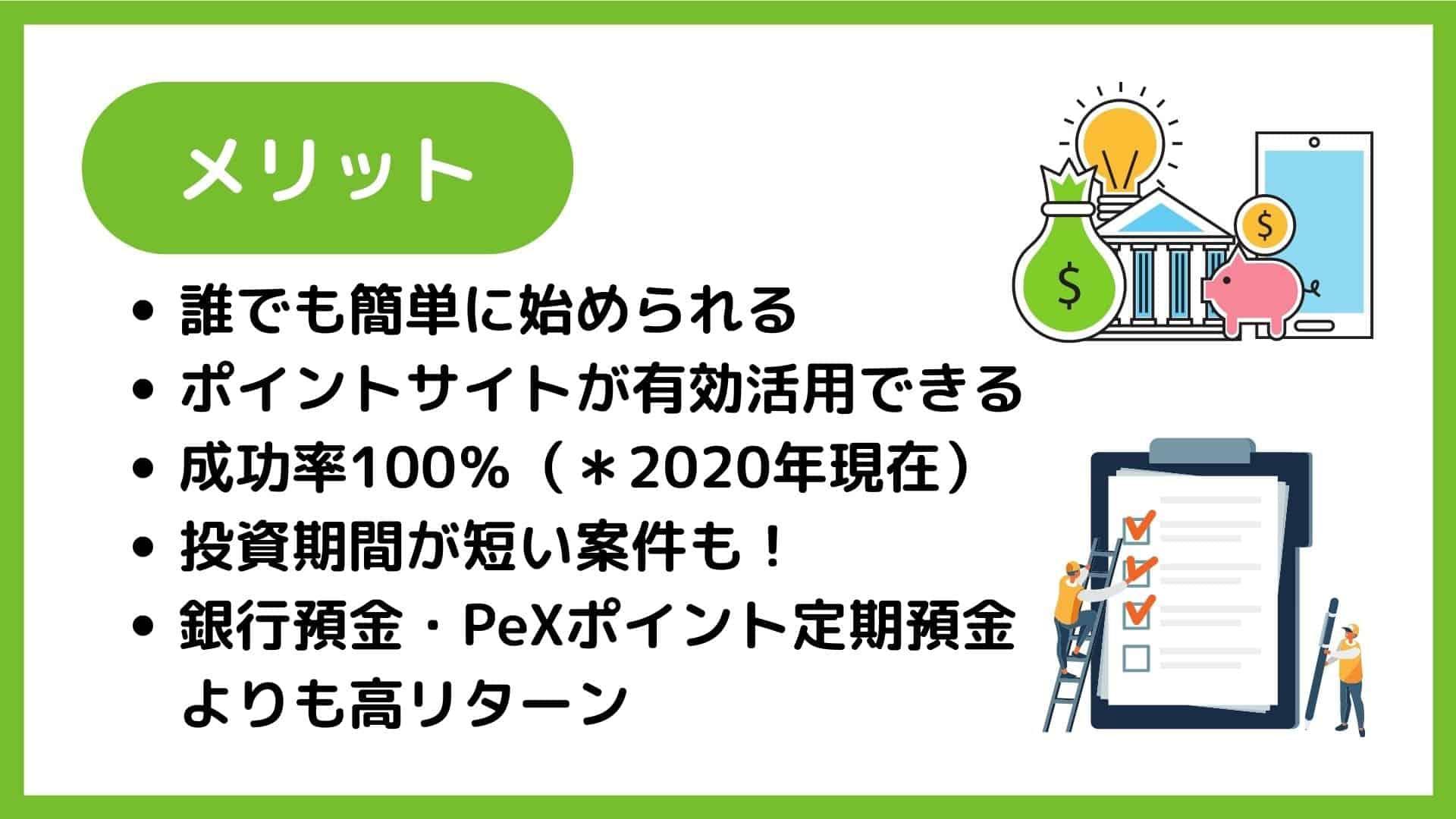 PeXポイント投資のメリット