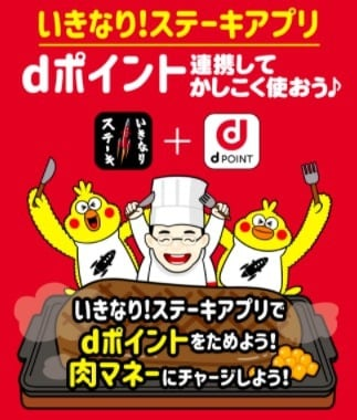 いきなりステーキ×dポイント