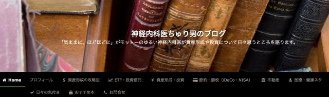 ちゅり男さん|長期分散・インデックス投資ブログ