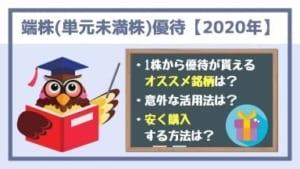 端株優待【2021年】単元未満株で貰える株主優待のオススメは?比較・一覧