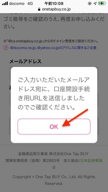 メールアドレス送信完了画面|ワンタップバイキャンペーンコードの入力方法4