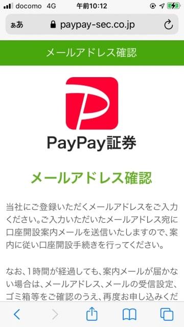 メールアドレスの確認|PayPay証券キャンペーンコードの入力方法