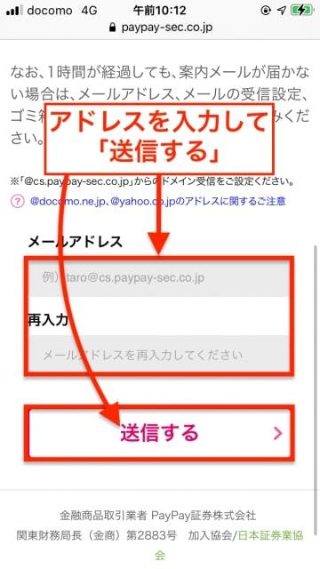 生年月日・コードの適用|PayPay証券キャンペーンコードの入力方法7