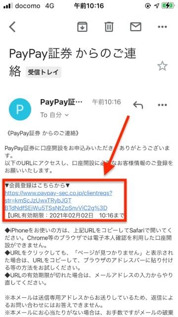 口座開設の専用URLが送付される|PayPay証券キャンペーンコードの入力方法5