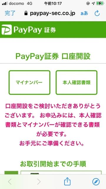 口座開設ページ|PayPay証券キャンペーンコードの入力方法