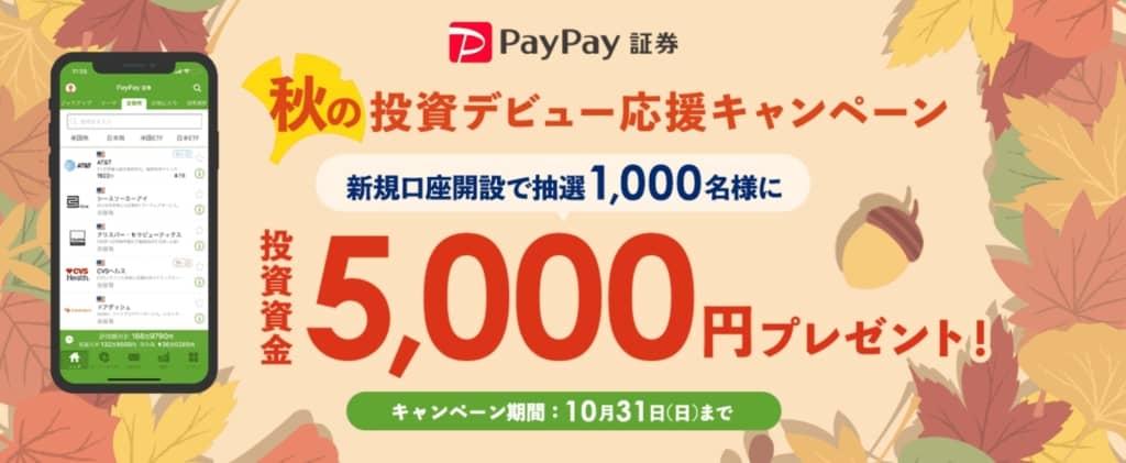 PayPay証券キャンペーンコード(2021年10月)