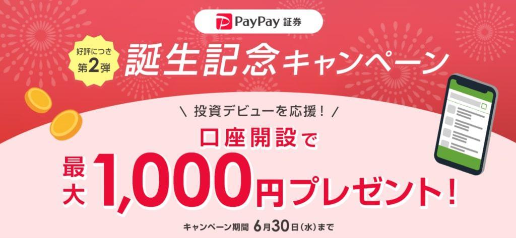 paypay証券キャンペーンコード【2021年6月】