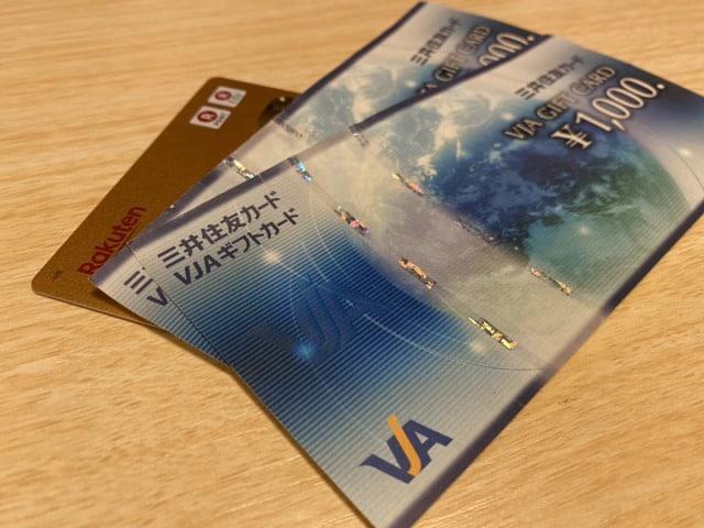 VJAギフトカードと楽天カード