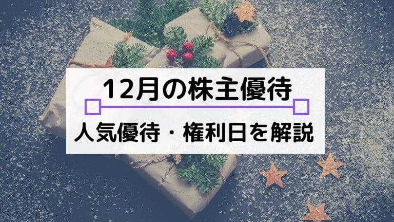 12月のおすすめ株主優待