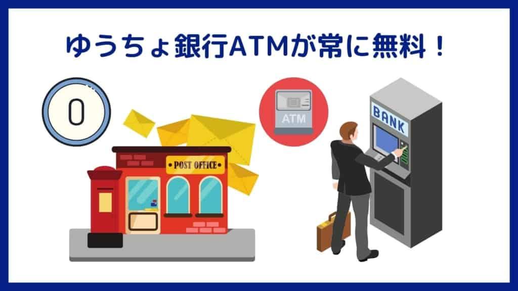 あおぞら銀行BANK支店のメリット:ゆうちょ銀行ATMの手数料が常に無料!0円!